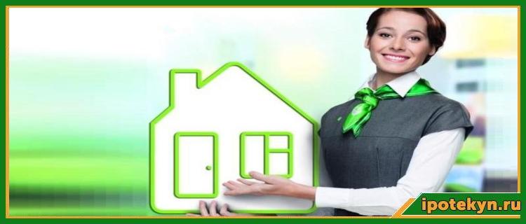 Как происходит досрочное погашение ипотеки в Сбербанке