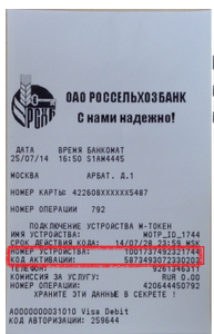 Как проверить баланс Россельхозбанка через телефон СМС
