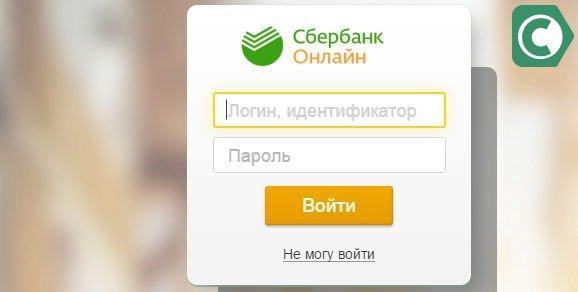 Как проверить счет в Сбербанке через интернет