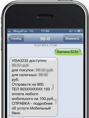 Как проверить счет в Сбербанке через телефон