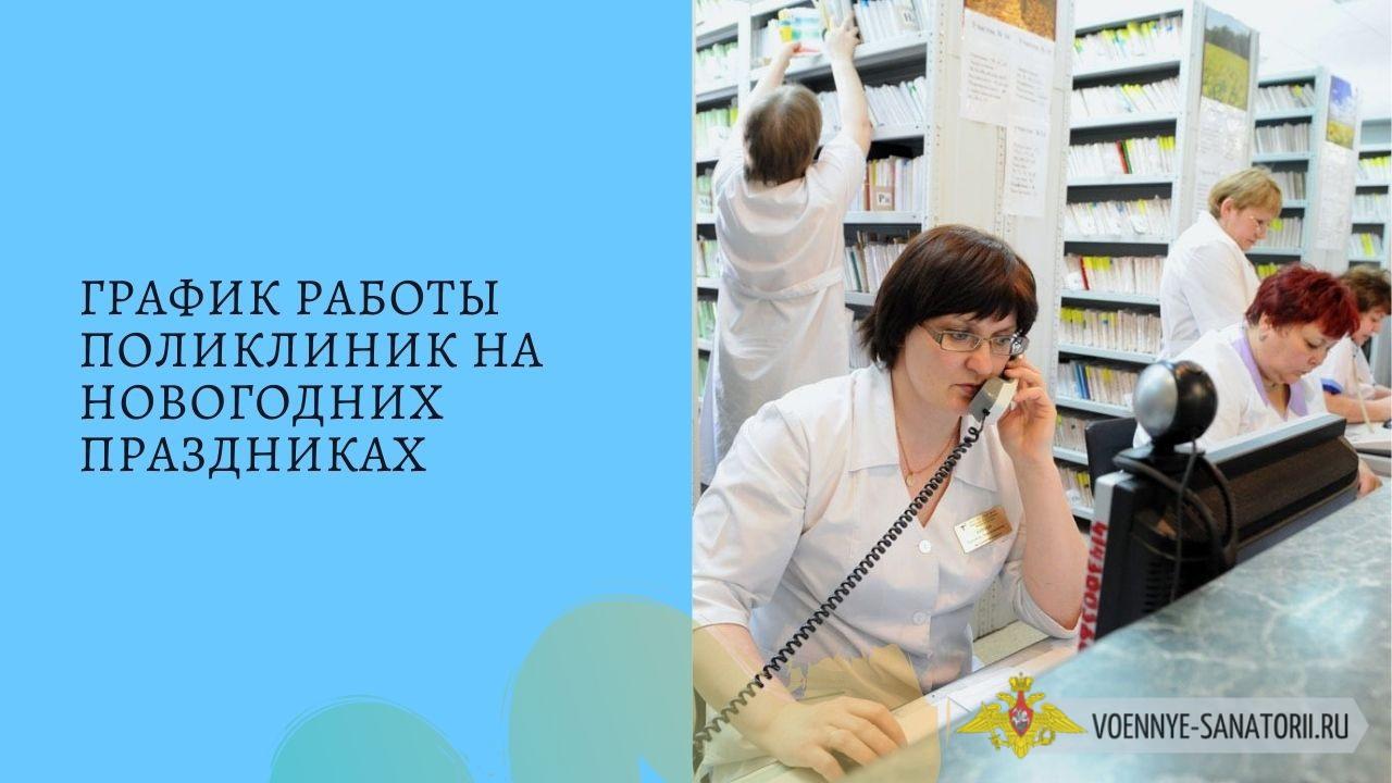 Как работает Совкомбанк в праздничные дни 2021