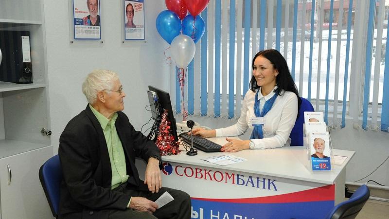 Совкомбанк узнать решение по заявке на кредит