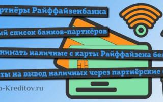 Райффайзенбанк снять без комиссии в каких банкоматах