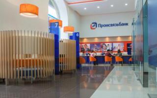 Промсвязьбанк снять без комиссии в каких банкоматах