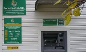 Россельхозбанк с какими банками работает без комиссии