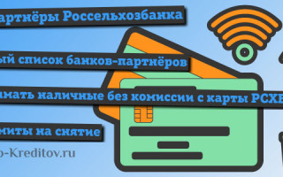Россельхозбанк снять без комиссии в каком банкомате