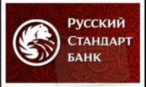 Русский Стандарт банк узнать задолженность по фамилии