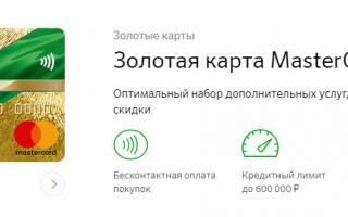 Кредитные карты банков Екатеринбурга в 2020 году