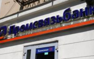 Промсвязьбанк почему нет в рейтинге банков России