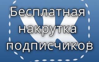 ТОП-5 способов накрутить подписчиков в ВК