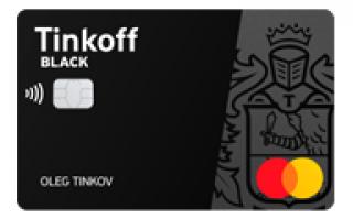 Как открыть карту Тинькофф банка с кэшбэком