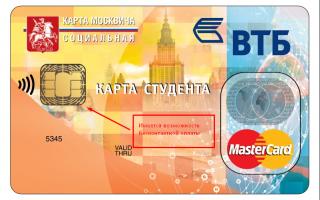 Социальная карта Москвича ВТБ МИР как пользоваться