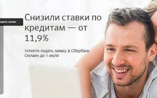 Со Сбербанка на Почта банк какая комиссия