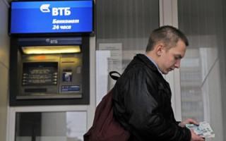 Условия снятия наличных с кредитной карты ВТБ