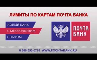 Сколько можно снять с карты Почта банк