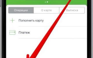 Как привязать карту Сбербанка к телефону айфон