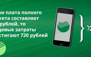 Как подключить эконом пакет мобильный банк Сбербанк