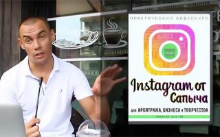 Заработок в Instagram: шесть способов получить доход