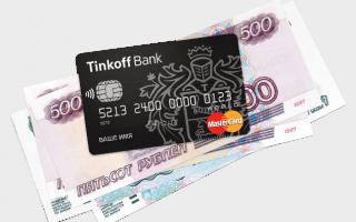 Как перевести деньги с Тинькофф на вебмани
