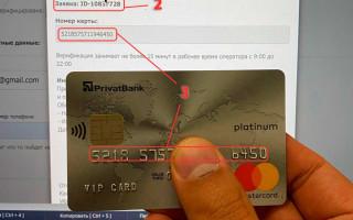 Как перевести деньги с Приватбанка на Тинькофф