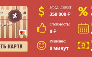 Совкомбанк какой процент по вкладам для пенсионеров
