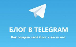 Блог в Телеграм: 9 рекомендаций начинающему блогеру