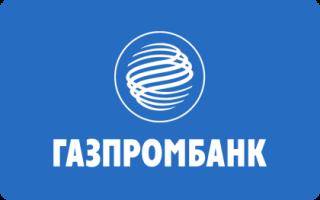 Какой процент страховки по кредиту в Газпромбанке