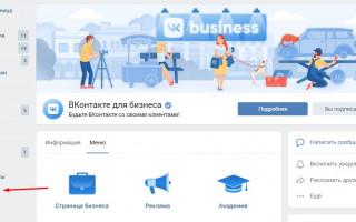 Динамический ретаргетинг ВКонтакте