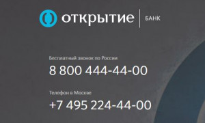 С каких номеров звонит банк Открытие клиентам